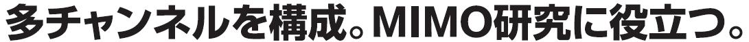 多チャンネルを構成。MIMO研究に役立つ。