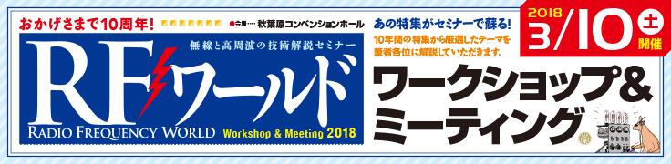 RF_banner